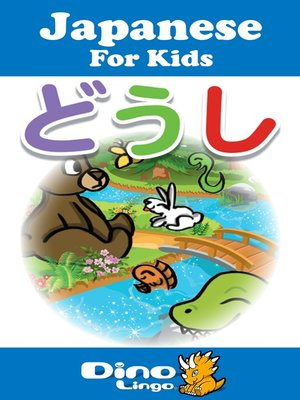 cover image of Japanese for kids - Verbs storybook